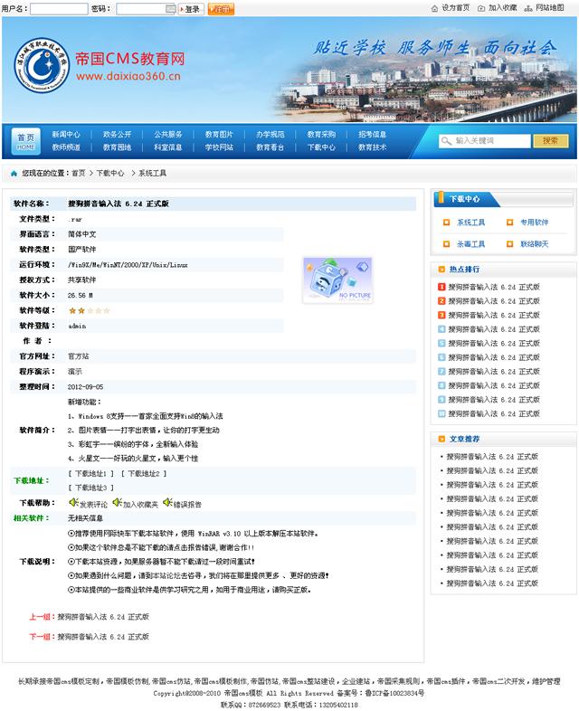 帝国cms学校教育门户网站源码程序模板_下载内容