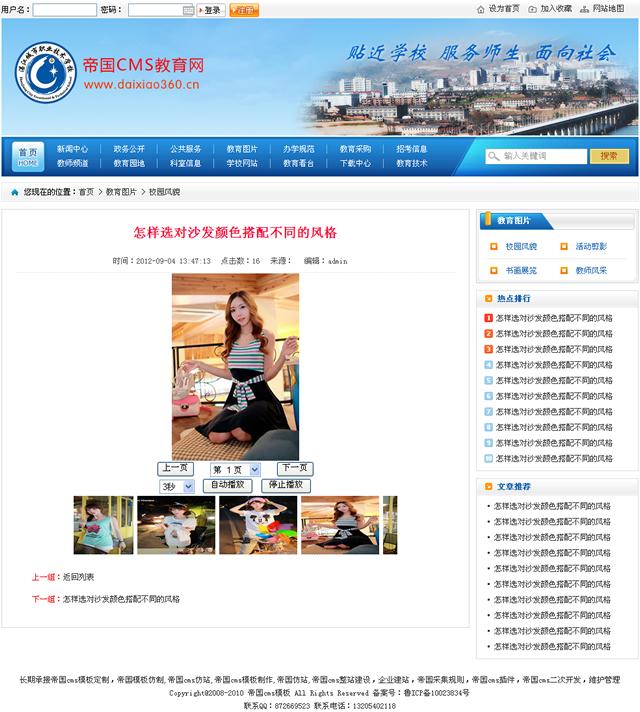 帝国cms学校教育门户网站源码程序模板_图片内容