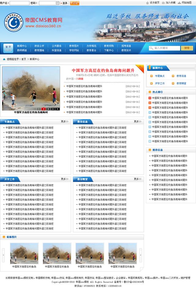 帝国cms学校教育门户网站源码程序模板_频道页