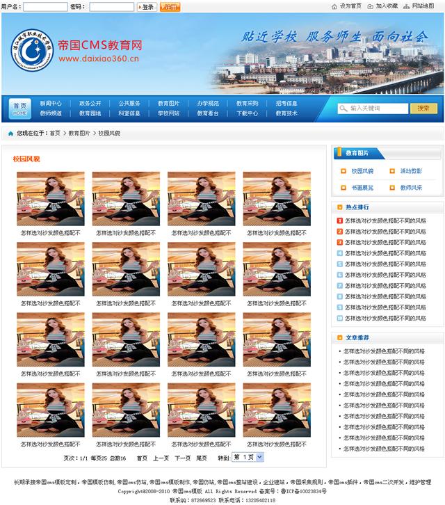 帝国cms学校教育门户网站源码程序模板_图片列表