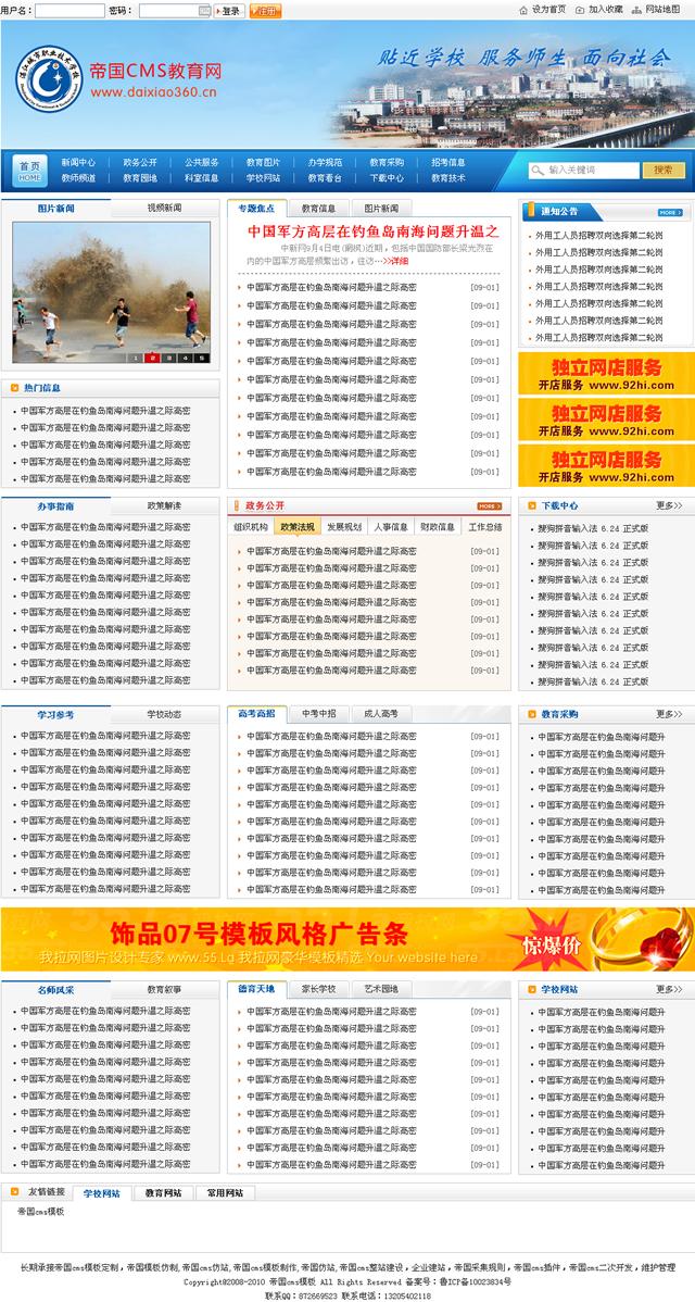 帝国cms学校教育门户网站源码程序模板_首页
