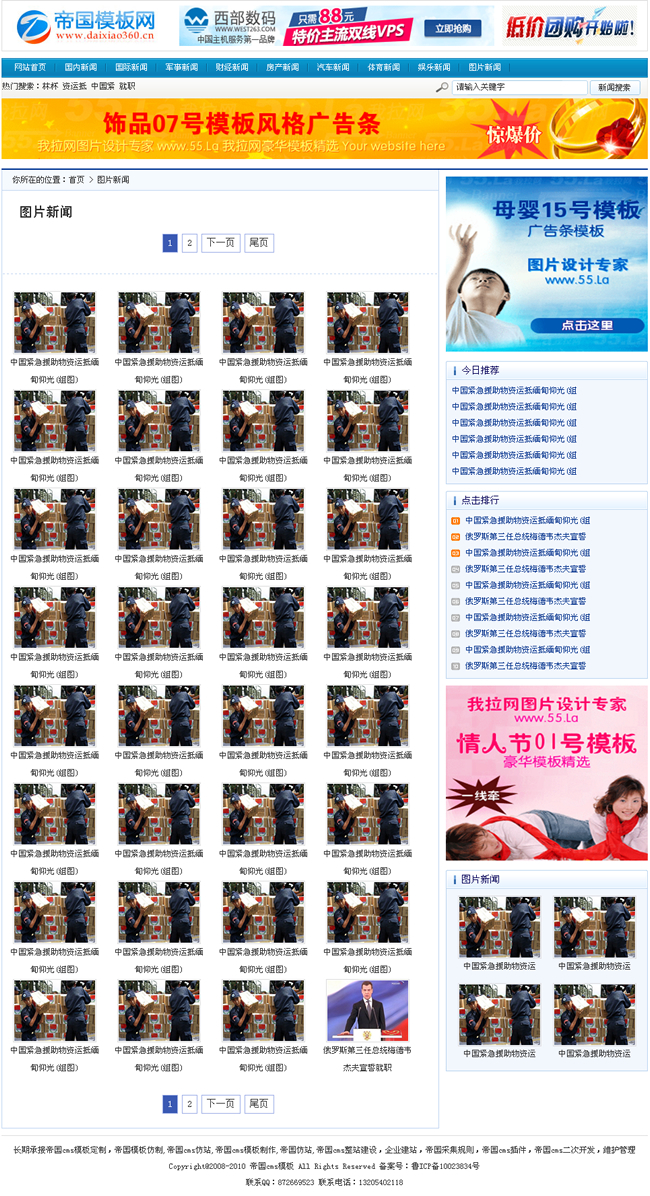 帝国cms蓝色文章新闻资讯网站程序源码模板_图片列表
