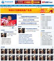 帝国cms蓝色文章新闻资讯网站程序源码模板