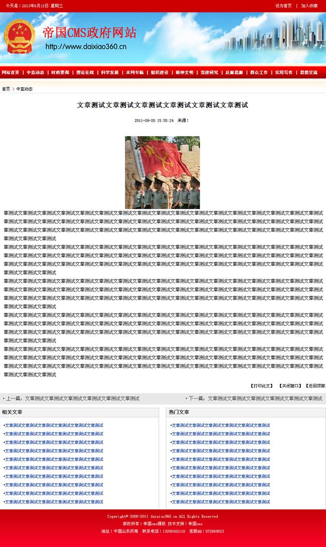 帝国cms红色政府党建网站程序源码模板_内容页