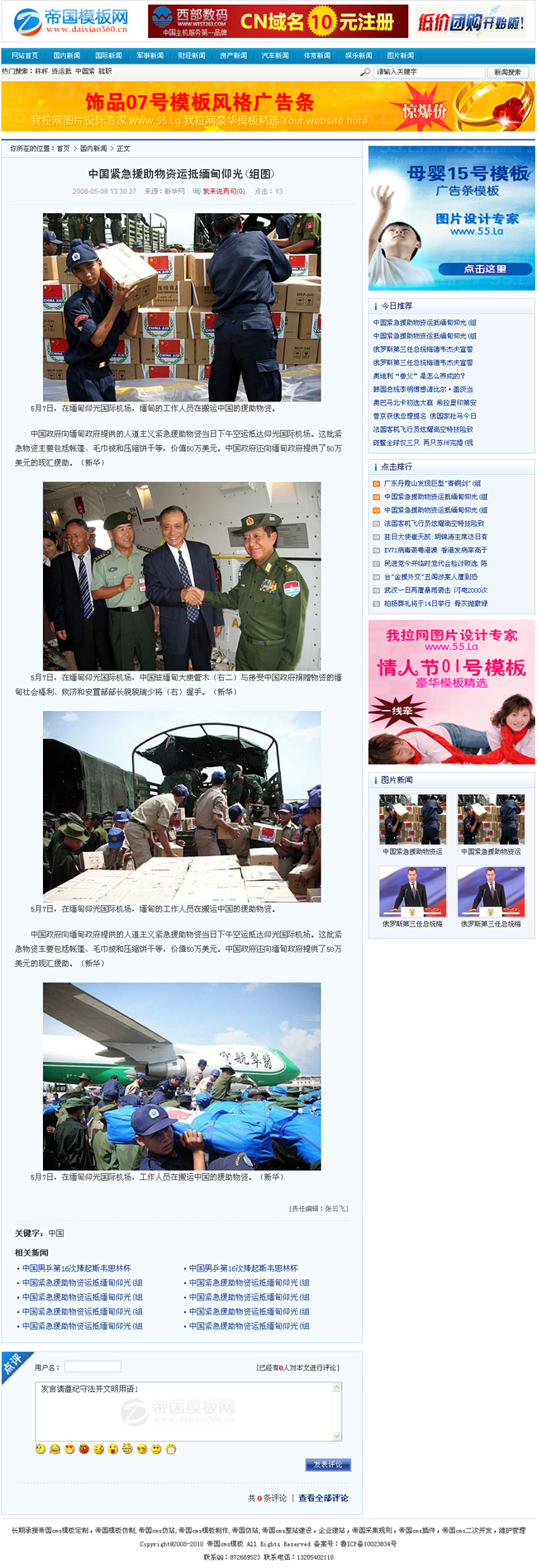 帝国cms蓝色文章新闻资讯网站程序源码模板_内容页