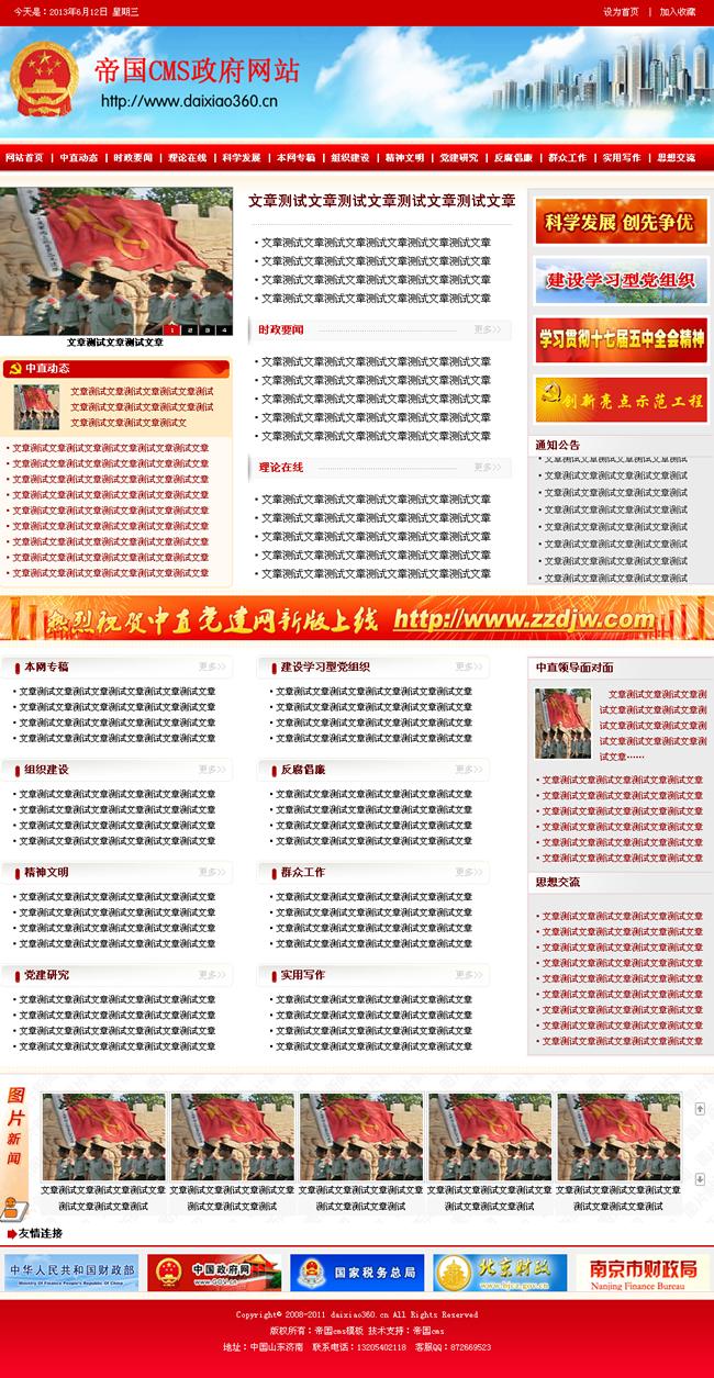 帝国cms红色政府党建网站程序源码模板_首页