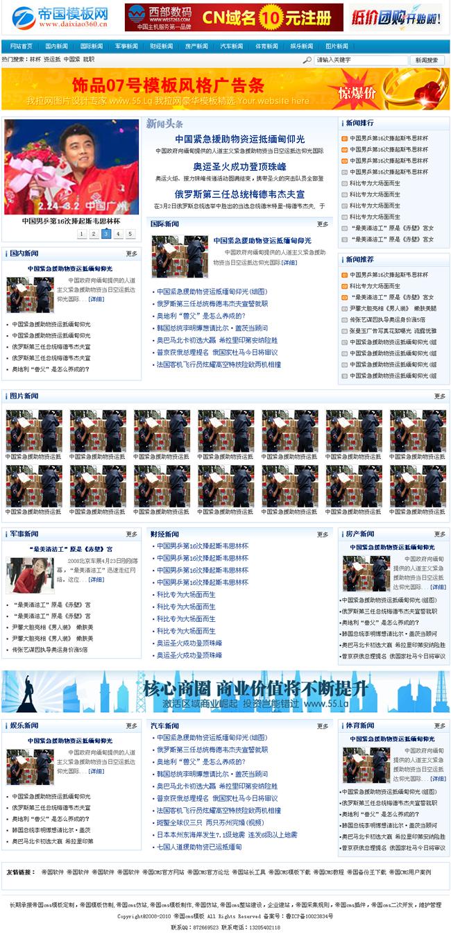 帝国cms蓝色文章新闻资讯网站程序源码模板_首页