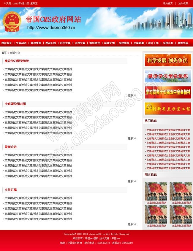 帝国cms红色政府党建网站程序源码模板_封面