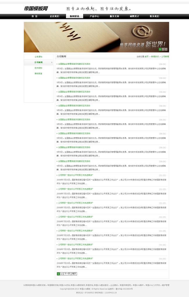 帝国cms黑色大气企业网站模板_新闻列表