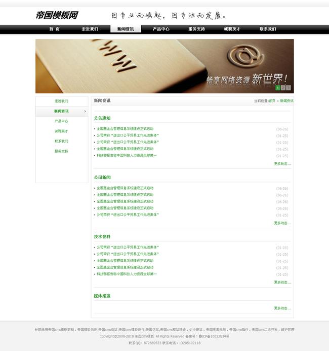 帝国cms黑色大气企业网站模板_新闻封面
