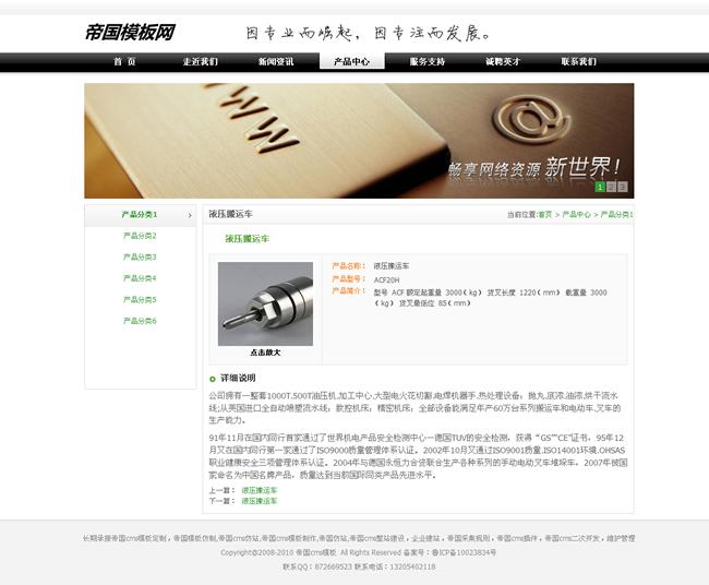 帝国cms黑色大气企业网站模板_产品内容