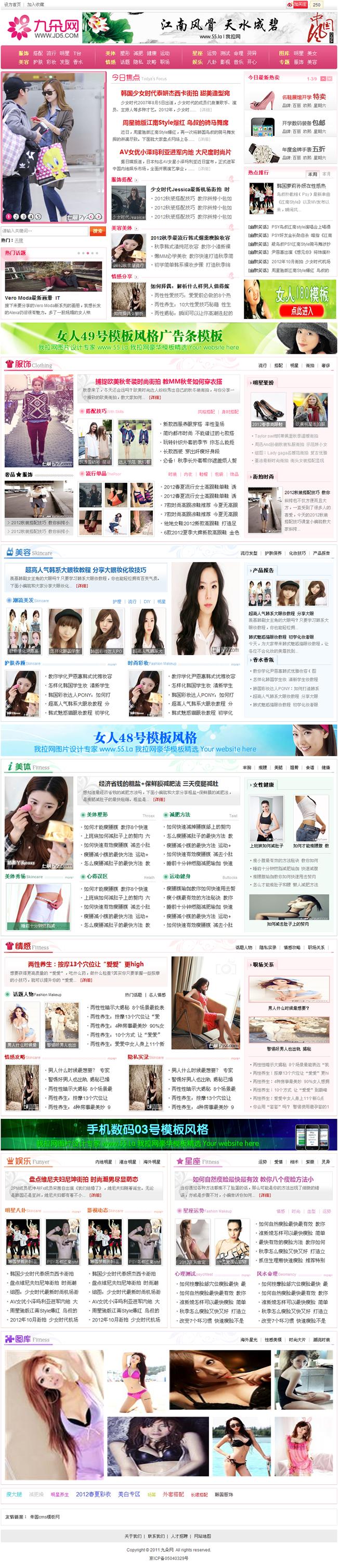 帝国cms大型女性女人门户网站程序源码模板_首页