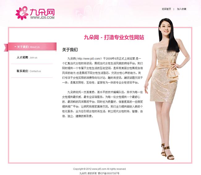 帝国cms大型女性女人门户网站程序源码模板_单页