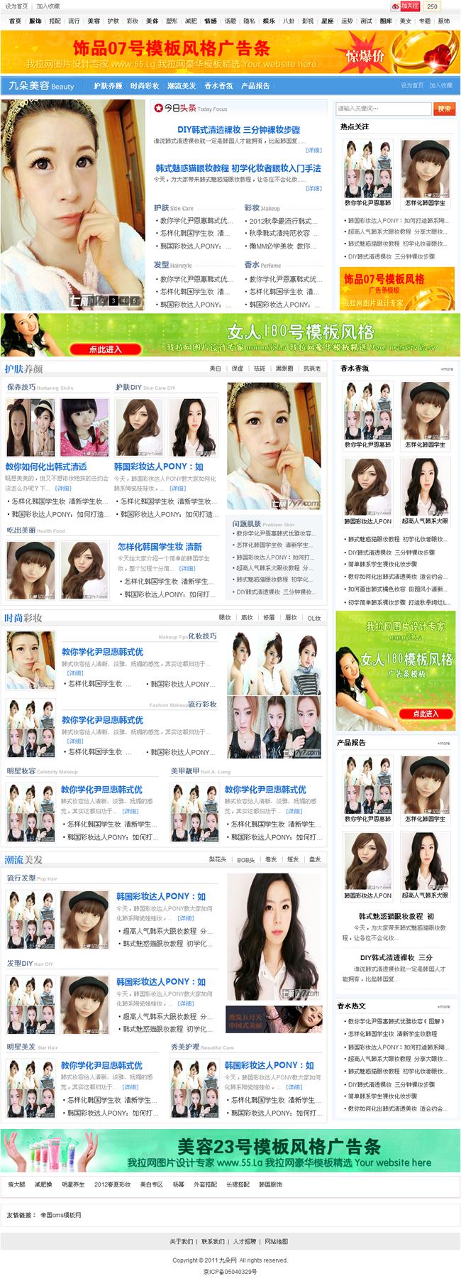 帝国cms大型女性女人门户网站程序源码模板_美容频道