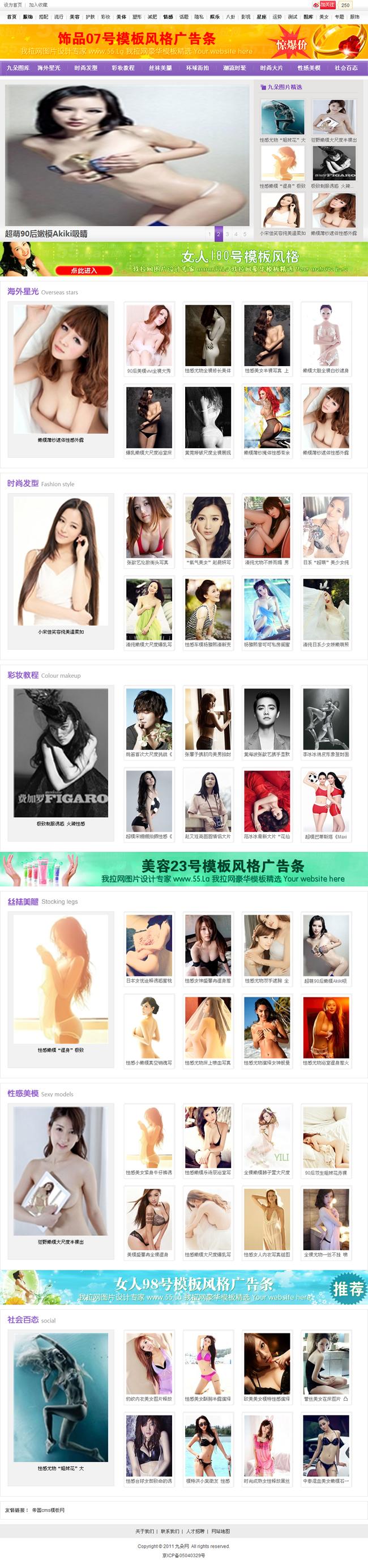 帝国cms大型女性女人门户网站程序源码模板_图片频道页