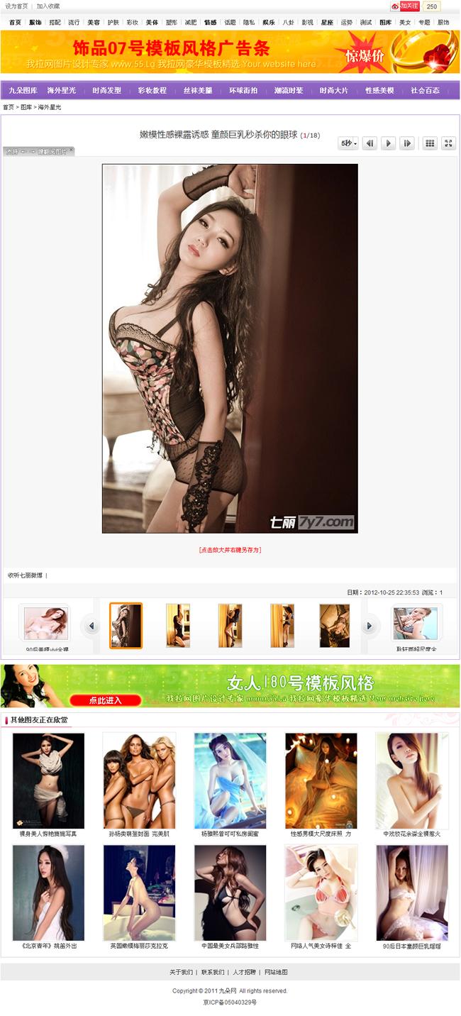 帝国cms大型女性女人门户网站程序源码模板_图片内容页