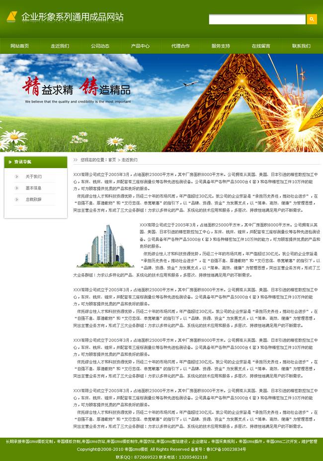 帝国cms绿色大气企业网站源码程序模板_单页