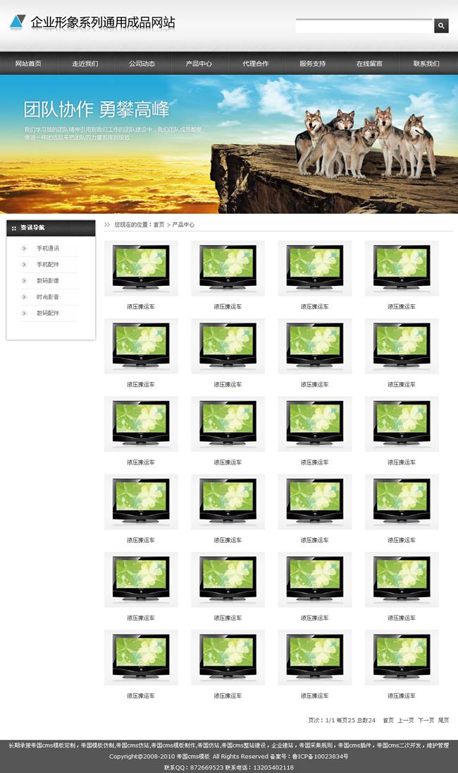 帝国cms企业网站程序源码模板之大气黑灰色_产品列表