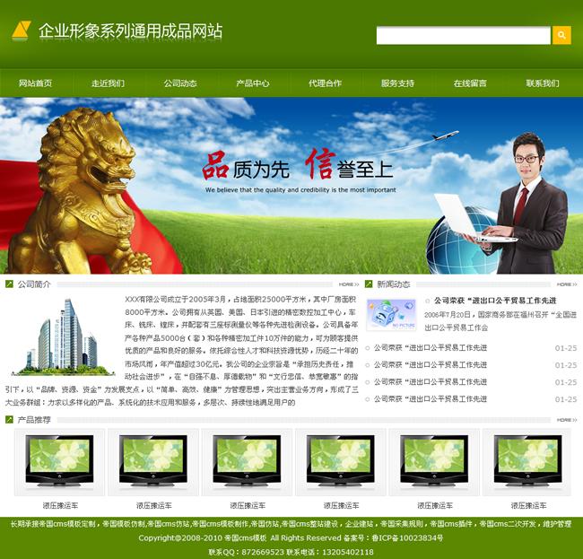 帝国cms绿色大气企业网站源码程序模板_首页