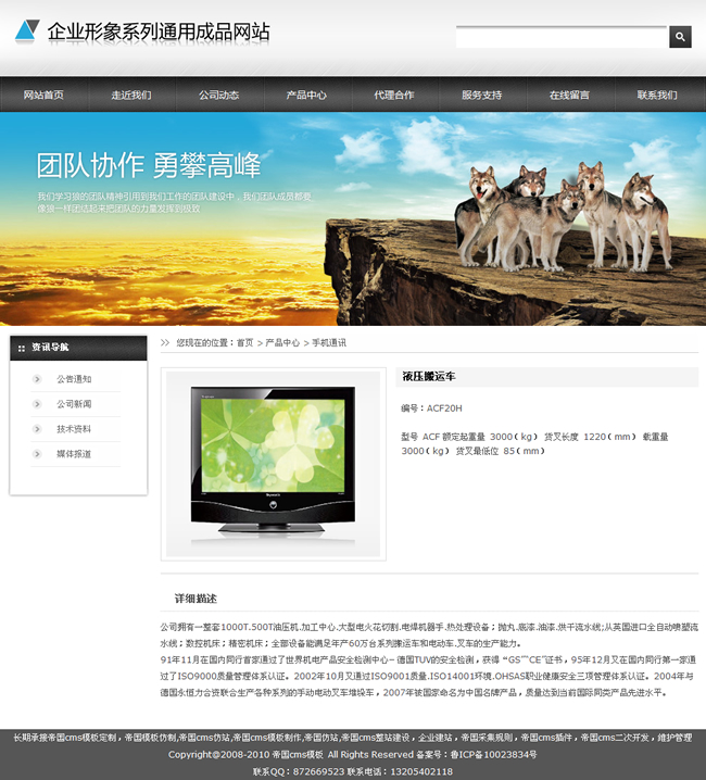 帝国cms企业网站程序源码模板之大气黑灰色_产品内容