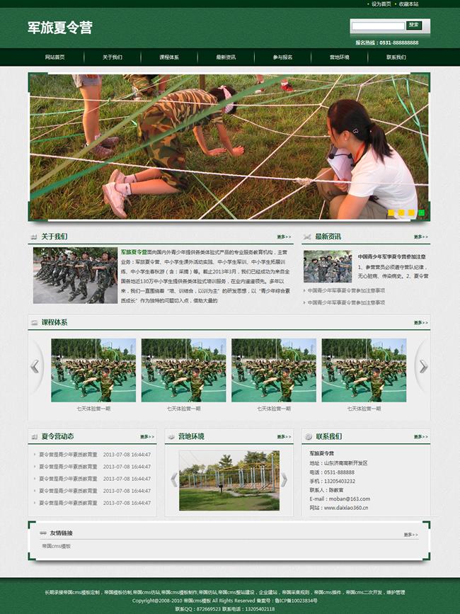 帝国cms绿色培训学校模板网站程序源码夏令营_首页