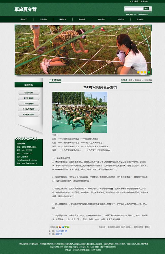帝国cms绿色培训学校模板网站程序源码夏令营_内容页