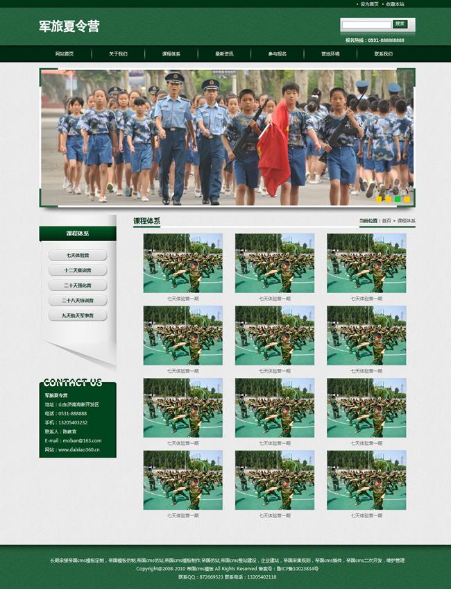 帝国cms绿色培训学校模板网站程序源码夏令营_图片列表