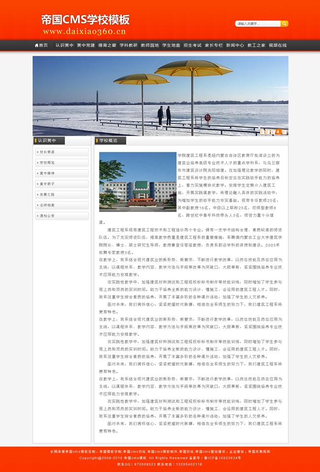 橙色学校教育网站程序源码帝国cms学校模板_单页