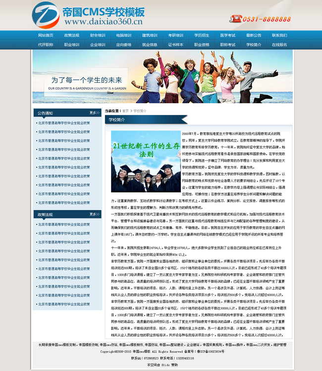 帝国cms学校招生模板网站程序源码_单页