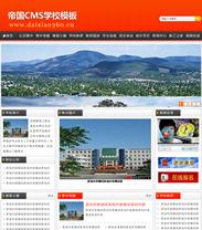 橙色学校教育网站程序源码帝国cms学校模板