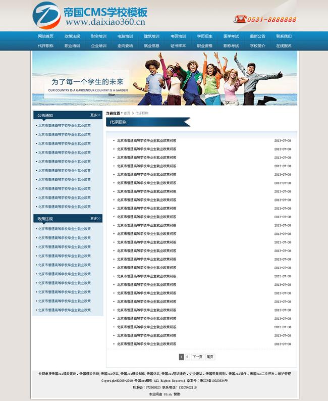帝国cms学校招生模板网站程序源码_文章列表