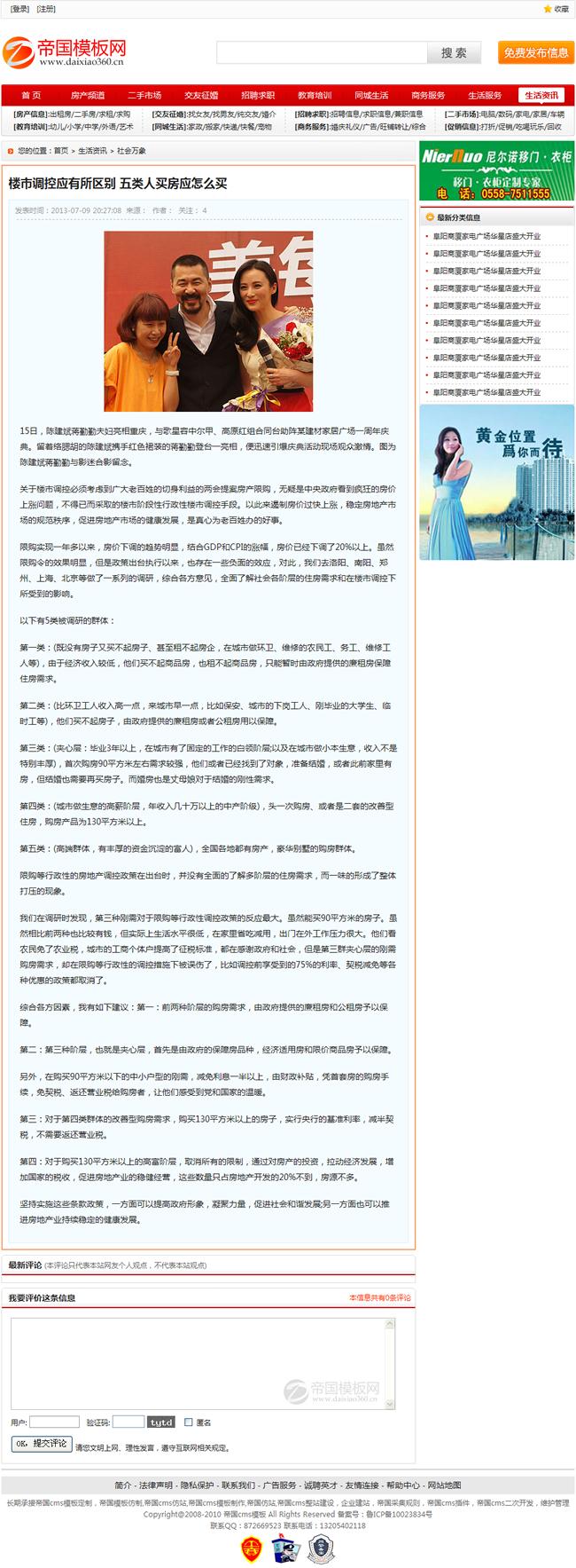帝国cms分类信息模板地方分类信息门户站源码模板_新闻内容页