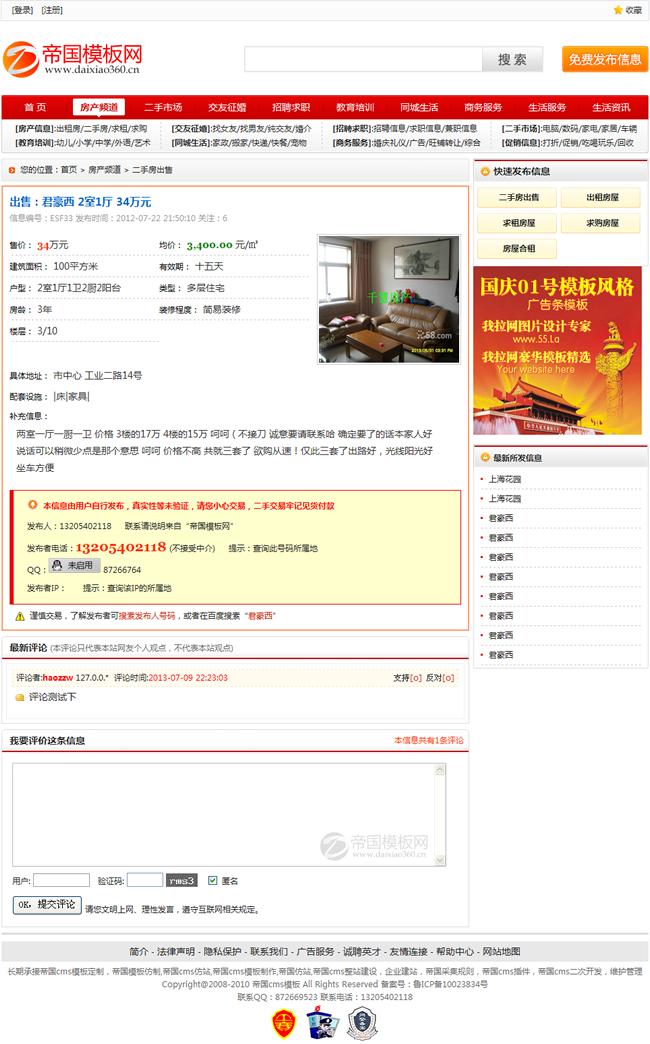 帝国cms分类信息模板地方分类信息门户站源码模板_分类内容页