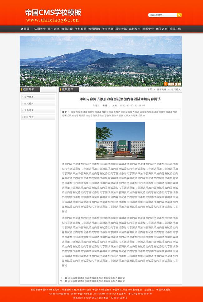 橙色学校教育网站程序源码帝国cms学校模板_内容页