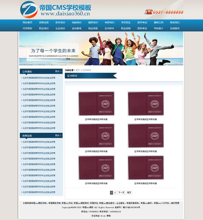帝国cms学校招生模板网站程序源码_图片列表