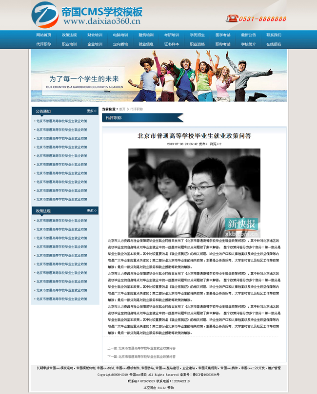 帝国cms学校招生模板网站程序源码_内容页
