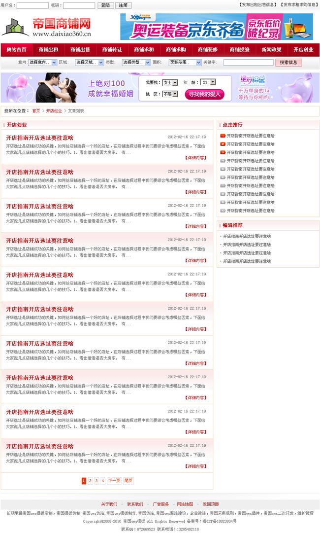 帝国cms商铺分类信息网站程序源码红色模板_新闻列表
