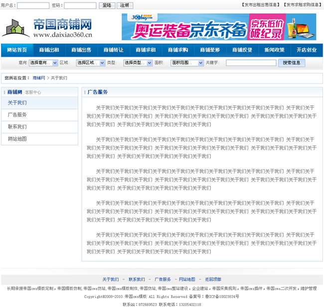 帝国cms厂房商铺分类信息网站程序源码蓝色模板_单页