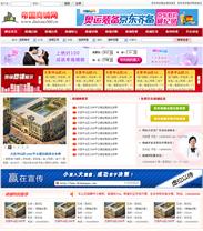 帝国cms商铺分类信息网站程序源码红色模板