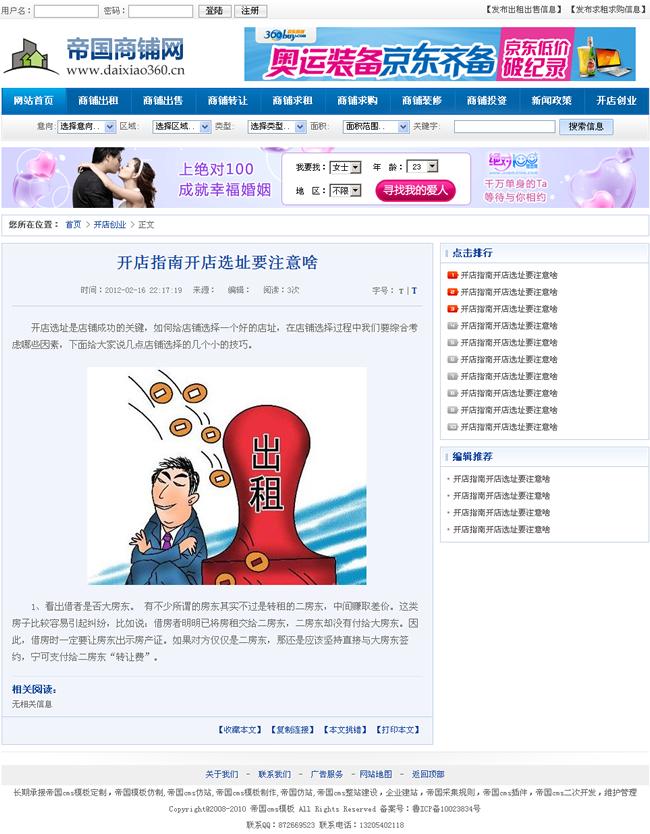 帝国cms厂房商铺分类信息网站程序源码蓝色模板_新闻内容