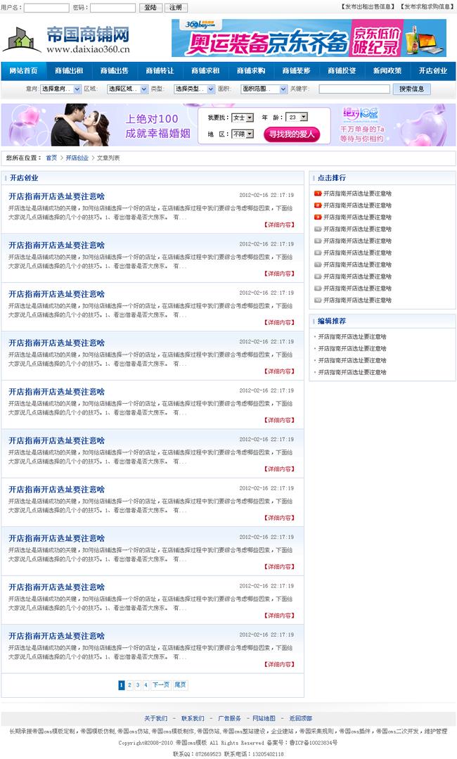 帝国cms厂房商铺分类信息网站程序源码蓝色模板_新闻列表
