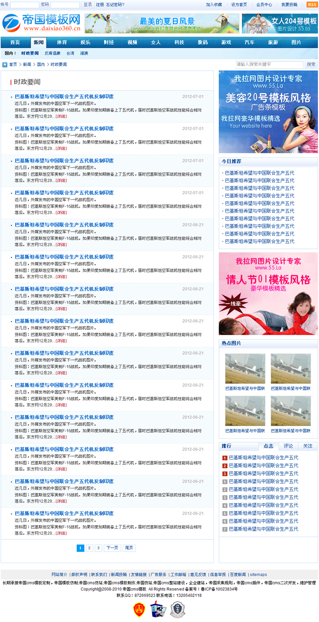 帝国cms新闻门户行业资讯网站程序模板_新闻列表