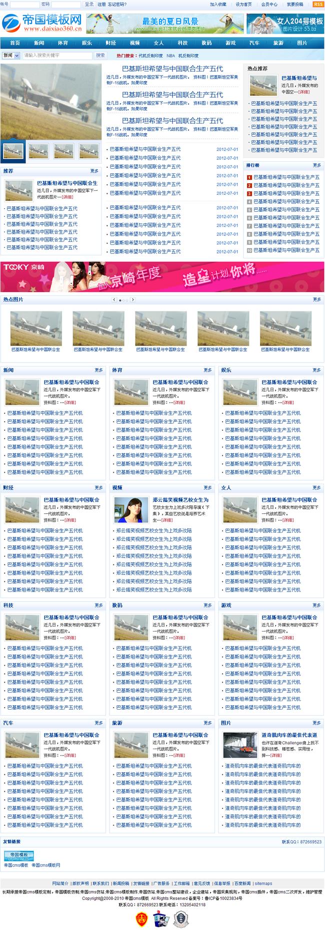 帝国cms新闻门户行业资讯网站程序模板_首页