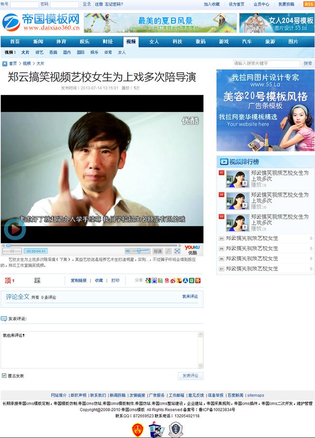 帝国cms新闻门户行业资讯网站程序模板_视频内容