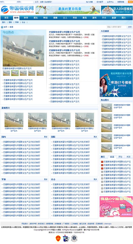 帝国cms新闻门户行业资讯网站程序模板_新闻频道