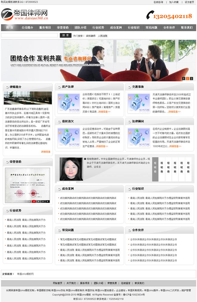 律师事务所网站模板帝国cms黑色程序源码_首页