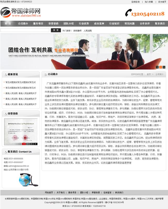 律师事务所网站模板帝国cms黑色程序源码_单页