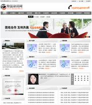 律师事务所网站模板帝国cms黑色程序源码