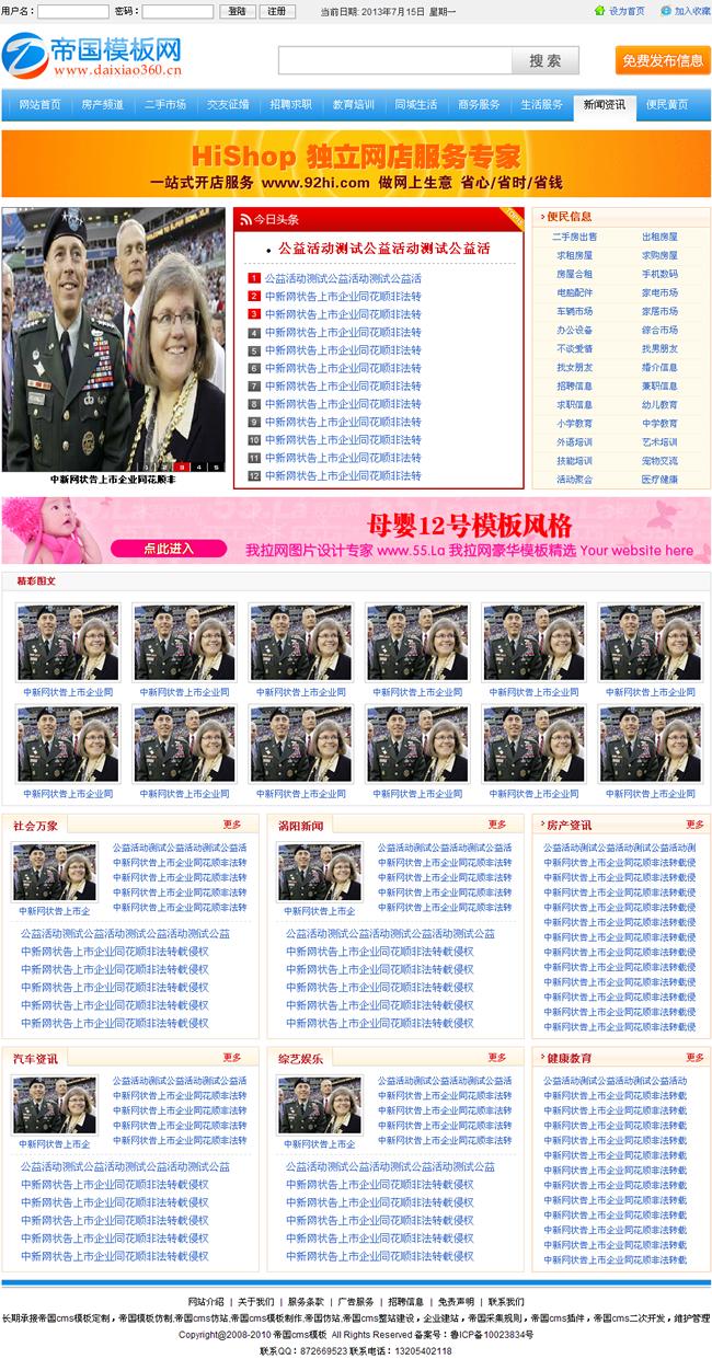 帝国cms分类信息模板地方门户网站源码_新闻频道