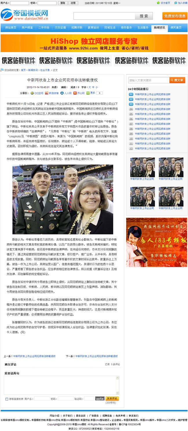 帝国cms分类信息模板地方门户网站源码_新闻内容